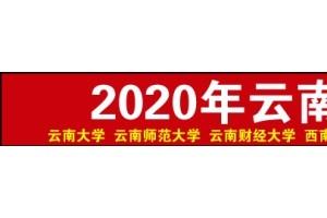 云南城市建设职业学院2020—2021年专升本报名进口