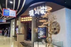 北京大部分日料店连夜下架三文鱼